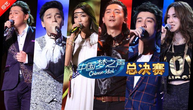 """《中国梦之声》6强学员上演海滩湿身秀 """"中国偶像""""冠军诞生夜"""