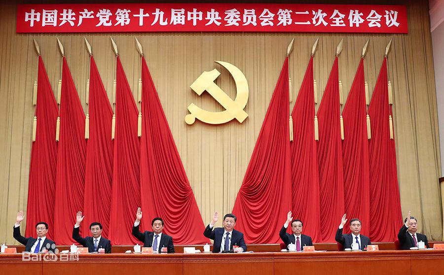 第十九届中央委员会第二次全体会议公报