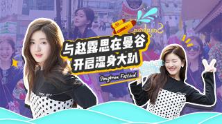 我的Vlog营业了丨与赵露思在曼谷过泼水节