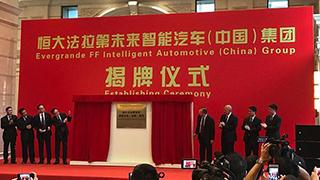 法拉第未来中国总部成立