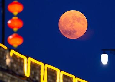 月是故乡明 人是家乡亲
