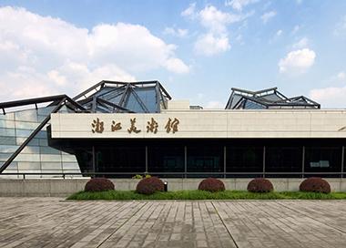 浙江美术馆十周年系列展等你来