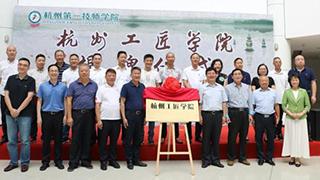 杭州工匠学院成立