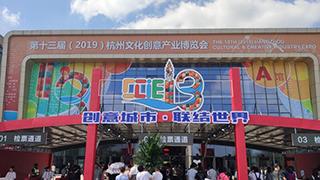 2019杭州文博会开幕