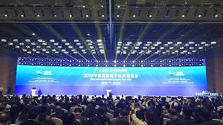 2019国际数博会开幕