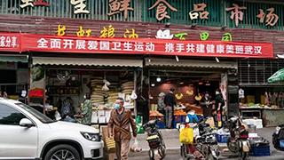 武汉农贸市场恢复营业