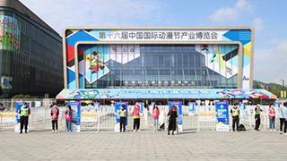 第十六届动漫节开幕