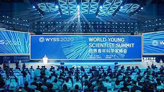 世界青年科学家峰会开幕