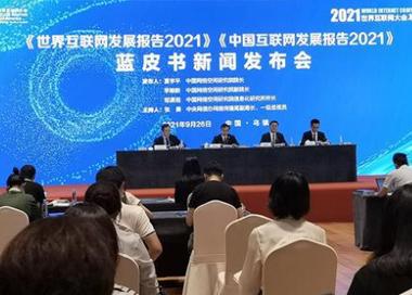 《中国互联网发展报告2021》发布