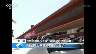 商合杭高铁南段开始铺轨